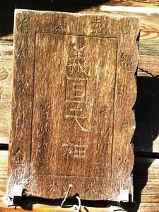 義国神社 (4)