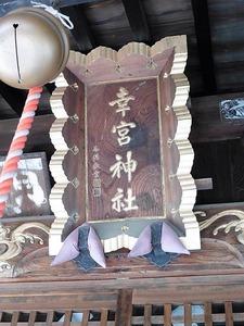 幸宮神社 (4)