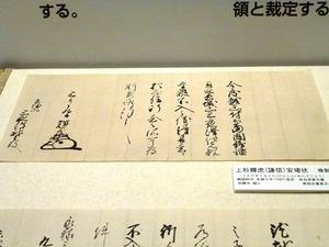 群馬県立歴史博物館 (11)