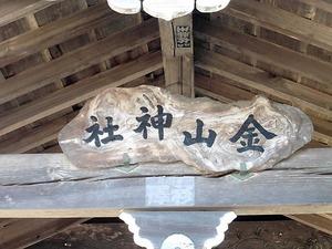 金山神社 (4)