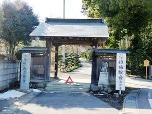 海雲寺 (1)