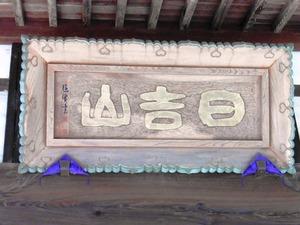 花台寺 (3)