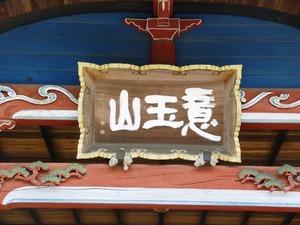 大円寺 (4)