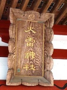 火雷神社 (3)
