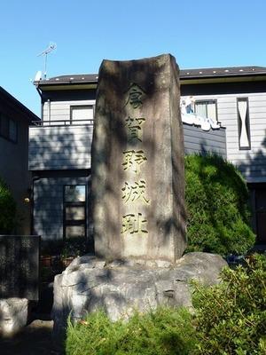 倉賀野城址