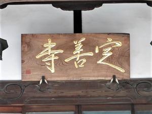 定善寺 (5)