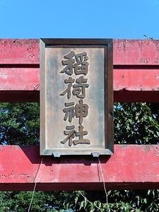 植野稲荷神社 (2)