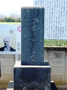 船津傳次平 (3)