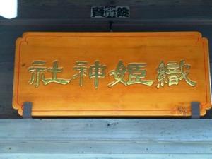 織姫神社 (4)