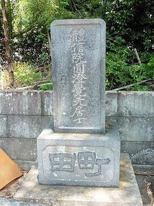 町田菊次郎の墓 (1)