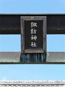 倉賀野諏訪神社 (2)