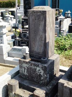 柳川政右衛門の墓 (1)