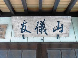 折茂観蔵院 (3)