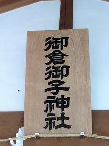 御倉御子神社 (12)