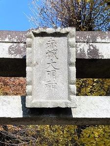 鹿田赤城神社 (2)