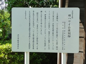 旧ハワイ王国公使別邸 (1)