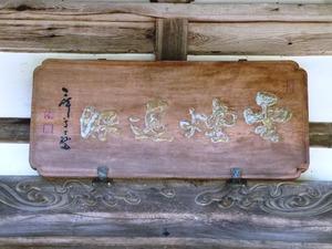 長源寺 (4)