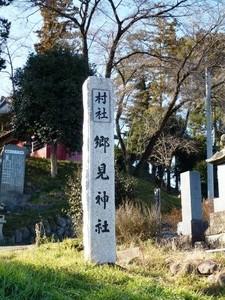 郷見神社 (7)