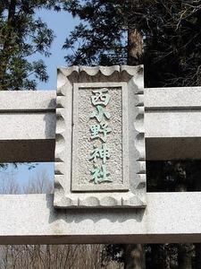 西小野神社 (2)
