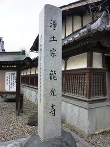 龍光寺 (5)