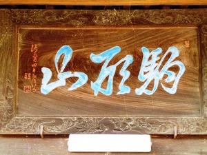 浄蔵寺 (6)