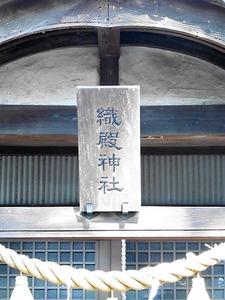 織殿神社 (3)