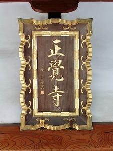 正覚寺 (3)