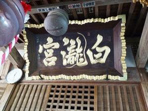 白滝神社 (4)