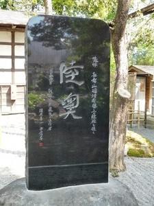 福増寺 (12)