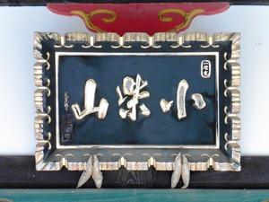 宝存寺 (5)