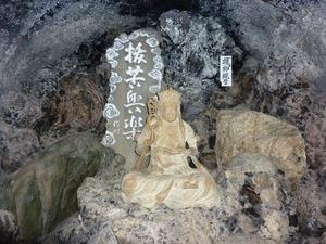 洞窟観音 (1)