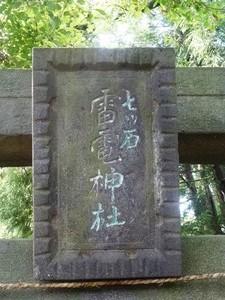 七ツ石雷電神社 (2)