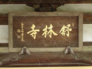 舒林寺 (4)