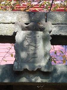 笂井近戸神社 (4)