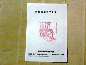 高崎歴史民俗資料館 (7)