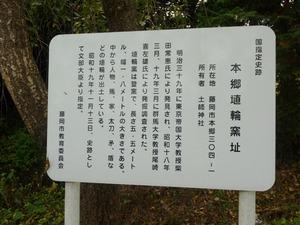 本郷埴輪窯跡 (2)