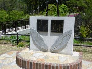 与謝野晶子歌碑公園 (4)