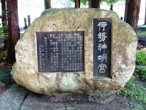 大宮巌鼓神社 (9)