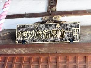 倉賀野冠稲荷神社 (7)