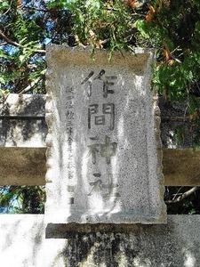 作間神社 (2)