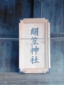絹笠神社 (2)