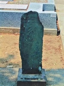 弘安の板碑 (4)