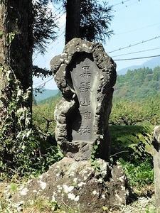 榛名若御子神社 (10)