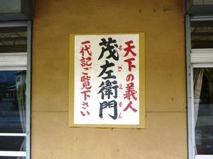 茂左衛門資料館 (1)