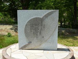 与謝野晶子歌碑公園 (3)