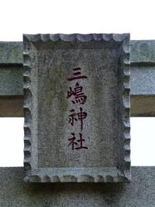 三嶋神社 上ノ宮 (2)