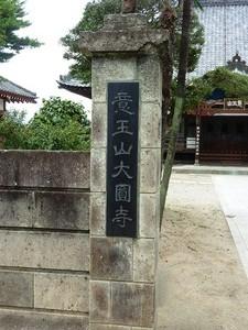 大円寺 (2)