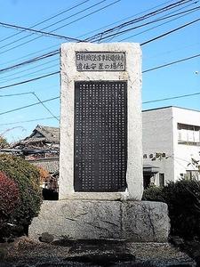日航機事故の碑 (1)