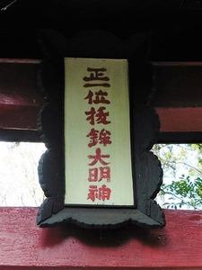 保美濃山抜鉾神社 (3)