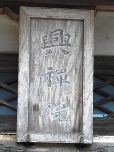 興禅院 (3)